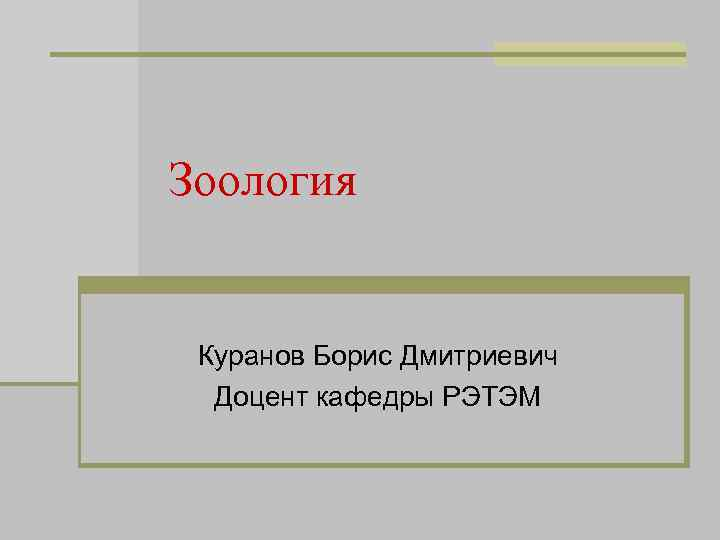 Зоология Куранов Борис Дмитриевич Доцент кафедры РЭТЭМ
