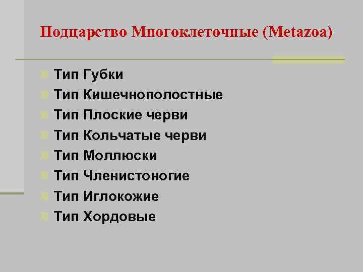 Подцарство Многоклеточные (Metazoa) n Тип Губки n Тип Кишечнополостные n Тип Плоские черви n