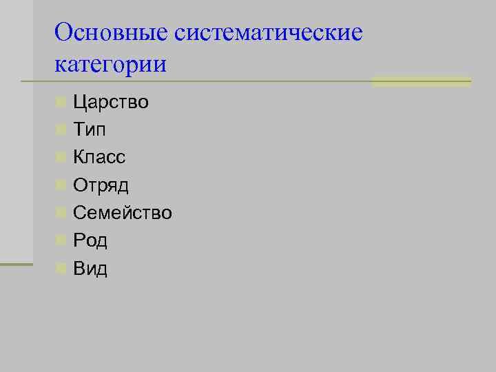 Основные систематические категории n Царство n Тип n Класс n Отряд n Семейство n