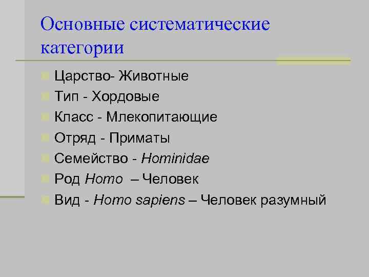 Основные систематические категории n Царство- Животные n Тип - Хордовые n Класс - Млекопитающие