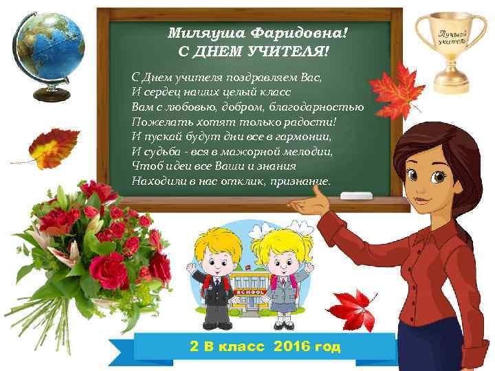 Ко дню учителя поздравления в картинках учителям иностранных языков