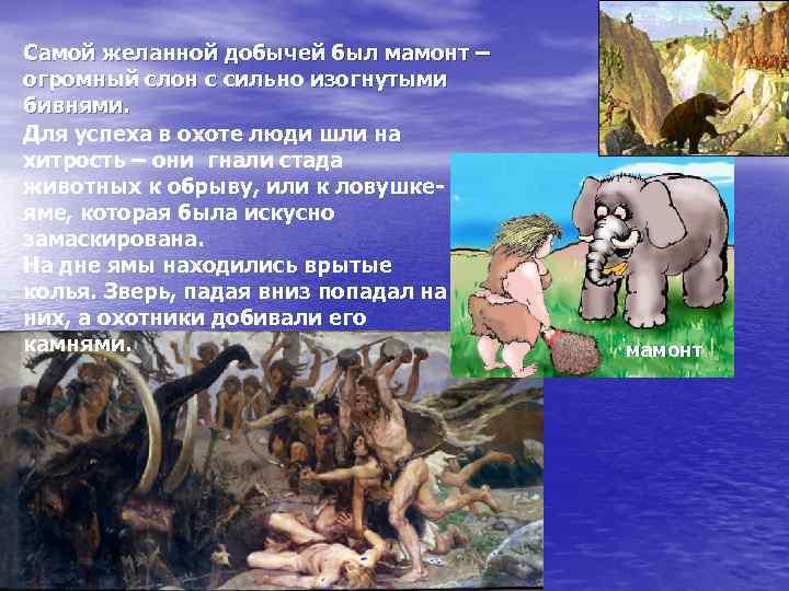 Самой желанной добычей был мамонт – огромный слон с сильно изогнутыми бивнями. Для успеха
