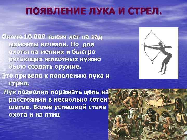 ПОЯВЛЕНИЕ ЛУКА И СТРЕЛ. Около 10 000 тысяч лет на зад мамонты исчезли. Но