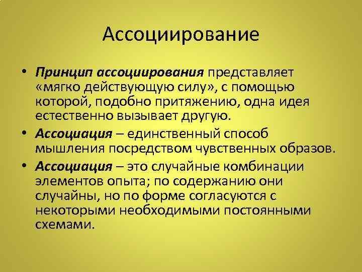 Ассоциирование • Принцип ассоциирования представляет «мягко действующую силу» , с помощью которой, подобно притяжению,