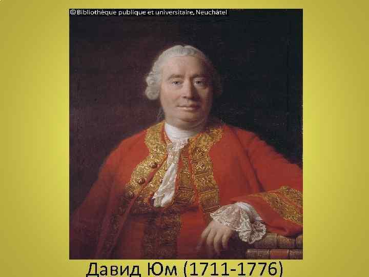 Давид Юм (1711 -1776)