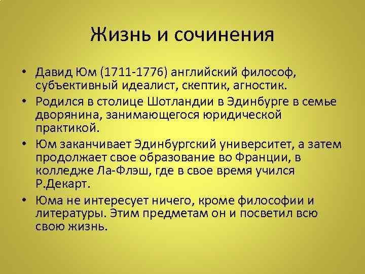 Жизнь и сочинения • Давид Юм (1711 -1776) английский философ, субъективный идеалист, скептик, агностик.