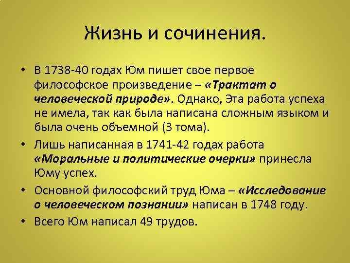 Жизнь и сочинения. • В 1738 -40 годах Юм пишет свое первое философское произведение