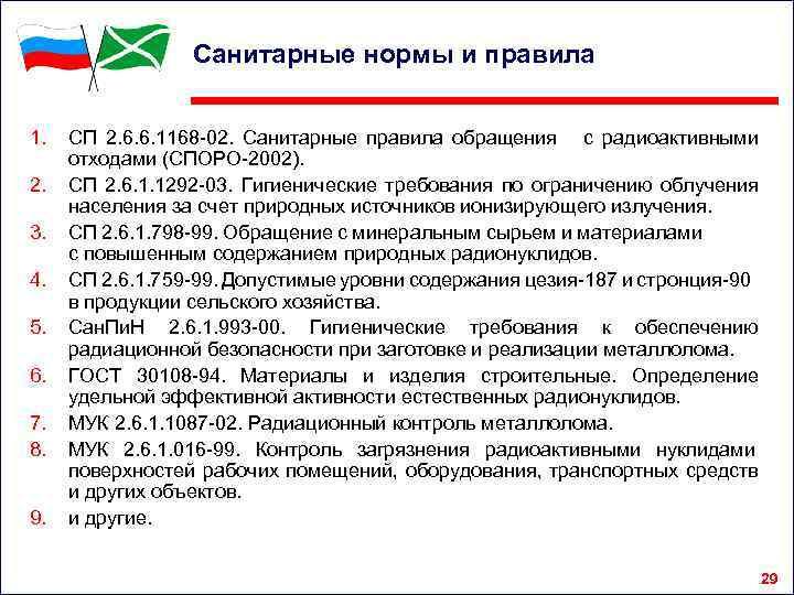 Санитарные нормы и правила 1. 2. 3. 4. 5. 6. 7. 8. 9. СП