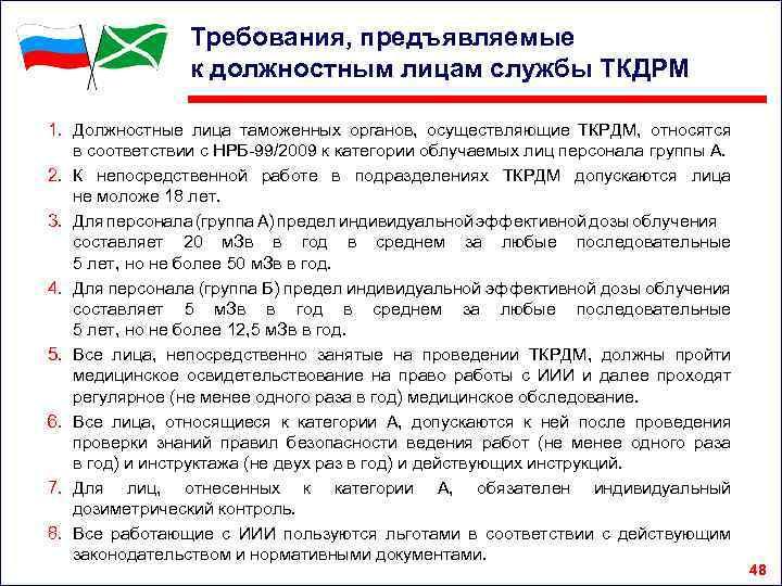 Требования, предъявляемые к должностным лицам службы ТКДРМ 1. Должностные лица таможенных органов, осуществляющие ТКРДМ,