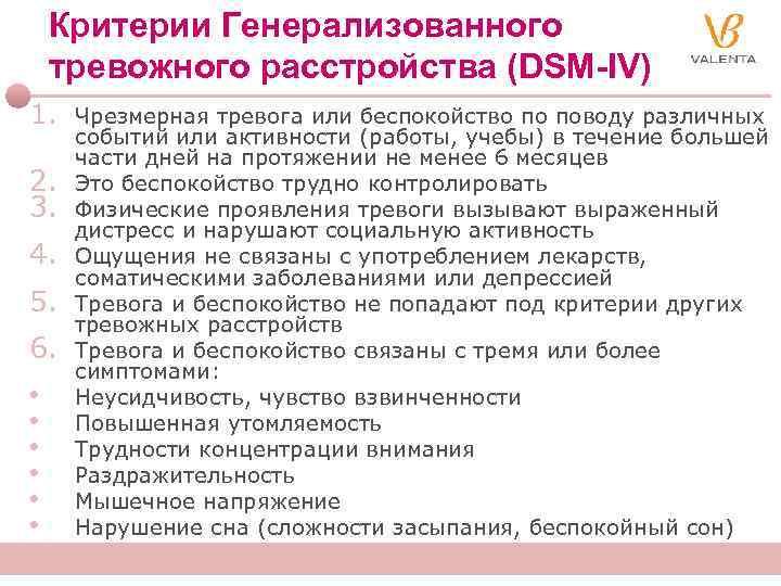 Критерии Генерализованного тревожного расстройства (DSM-IV) 1. 2. 3. 4. 5. 6. • • •