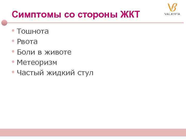 Симптомы со стороны ЖКТ • Тошнота • Рвота • Боли в животе • Метеоризм