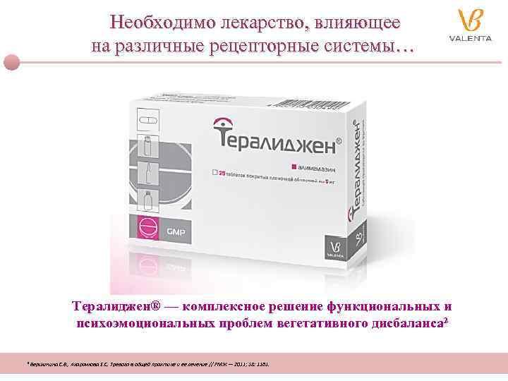 Необходимо лекарство, влияющее на различные рецепторные системы… Тералиджен® — комплексное решение функциональных и психоэмоциональных