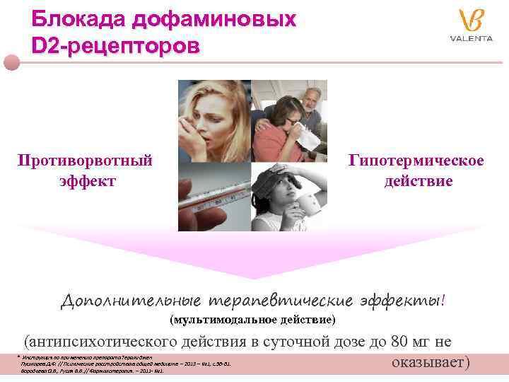 Блокада дофаминовых D 2 -рецепторов Противорвотный эффект Гипотермическое действие Дополнительные терапевтические эффекты! (мультимодальное действие)