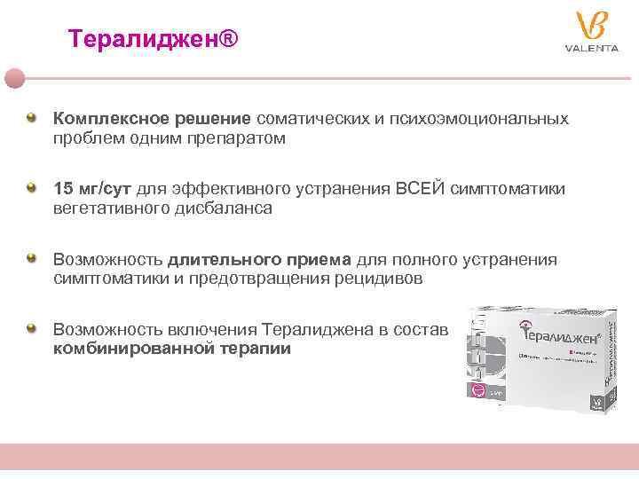 Тералиджен® Комплексное решение соматических и психоэмоциональных проблем одним препаратом 15 мг/сут для эффективного устранения