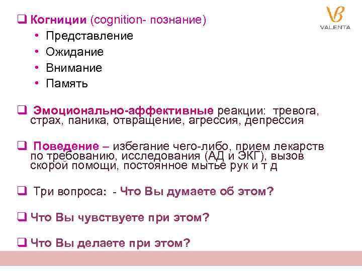 q Когниции (cognition- познание) • Представление • Ожидание • Внимание • Память q Эмоционально-аффективные