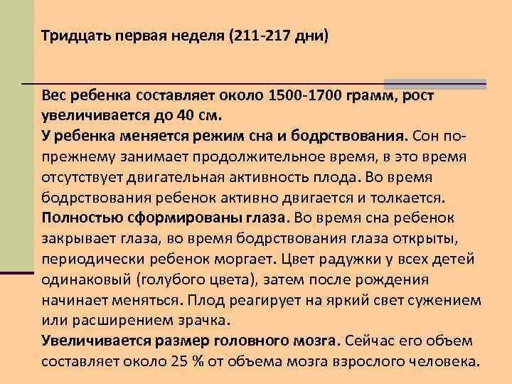Тридцать первая неделя (211 -217 дни) Вес ребенка составляет около 1500 -1700 грамм, рост