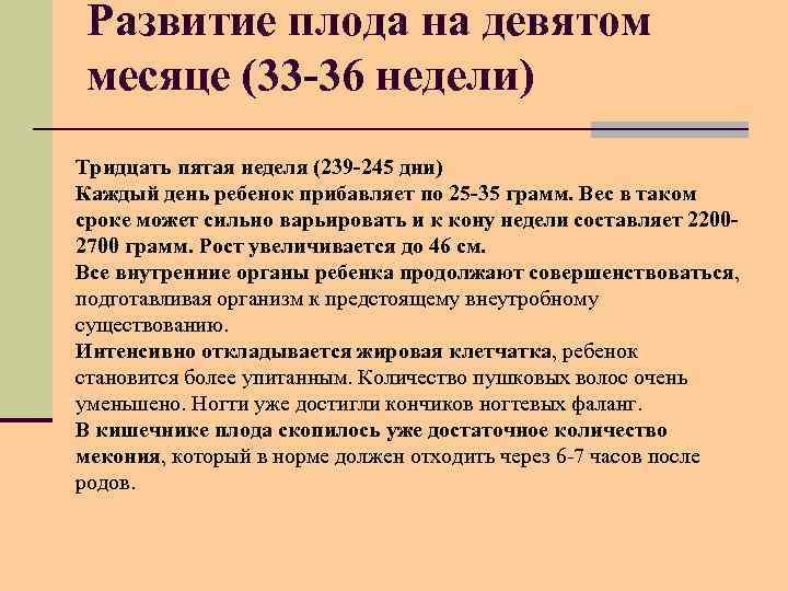 Развитие плода на девятом месяце (33 -36 недели) Тридцать пятая неделя (239 -245 дни)