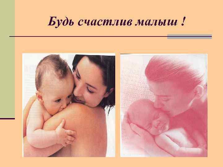 Внутриутробное развитие ребенка лекция thumbnail