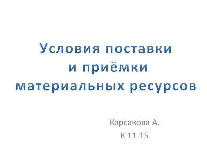 Карсакова А. К 11 -15