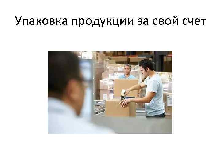 Упаковка продукции за свой счет