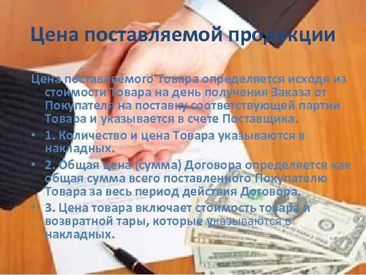 Цена поставляемой продукции Цена поставляемого Товара определяется исходя из стоимости Товара на день получения
