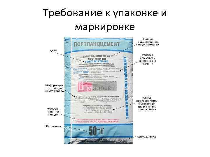 Требование к упаковке и маркировке