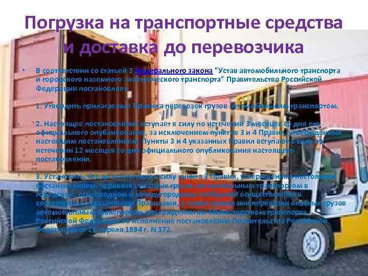 Погрузка на транспортные средства и доставка до перевозчика • В соответствии со статьей 3
