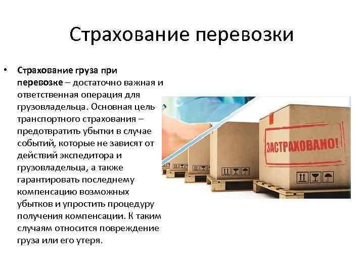 Страхование перевозки • Страхование груза при перевозке – достаточно важная и ответственная операция для