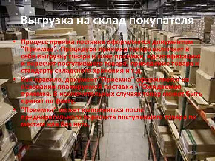 Выгрузка на склад покупателя • Процесс приема поставки оформляется документом