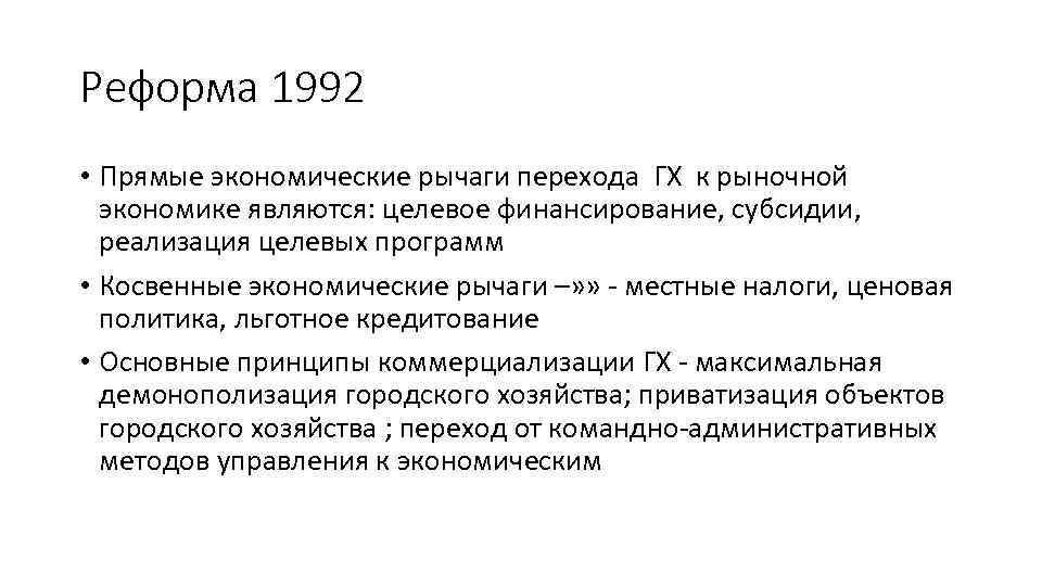земельная реформа 1992 года