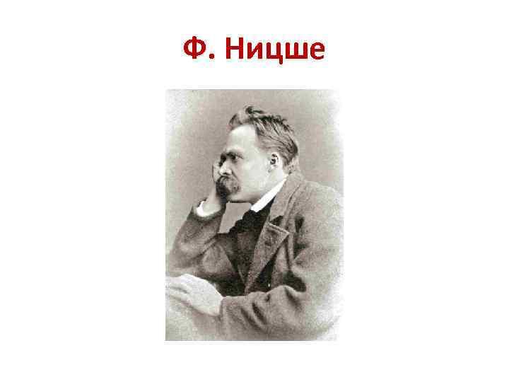 Ф. Ницше