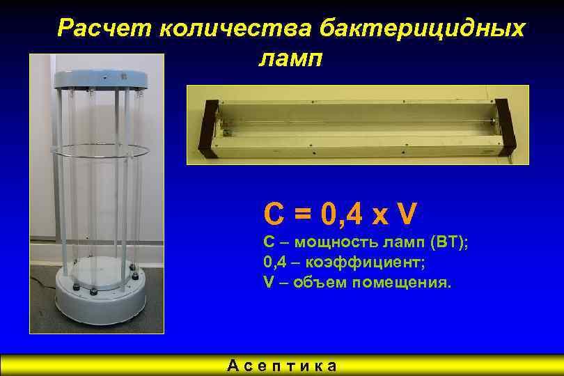 Расчет количества бактерицидных ламп С = 0, 4 х V C – мощность ламп
