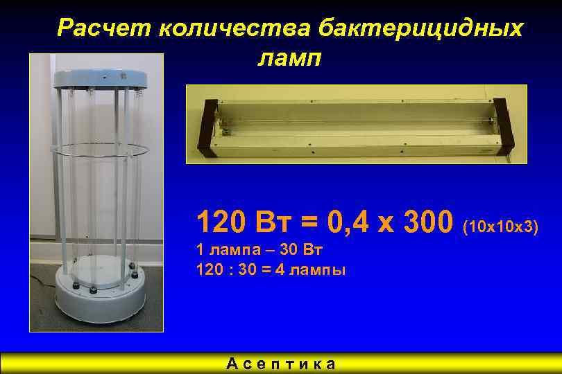 Расчет количества бактерицидных ламп 120 Вт = 0, 4 х 300 (10 х10 х3)