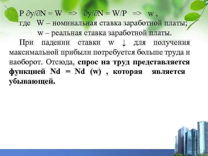 P ∂y/∂N = W => ∂y/∂N = W/P => w , где W –