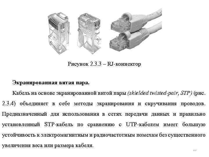 Рисунок 2. 3. 3 – RJ коннектор Экранированная витая пара. Кабель на основе экранированной