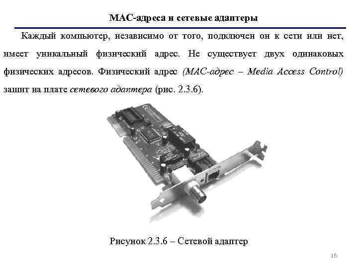 MAC адреса и сетевые адаптеры Каждый компьютер, независимо от того, подключен он к сети