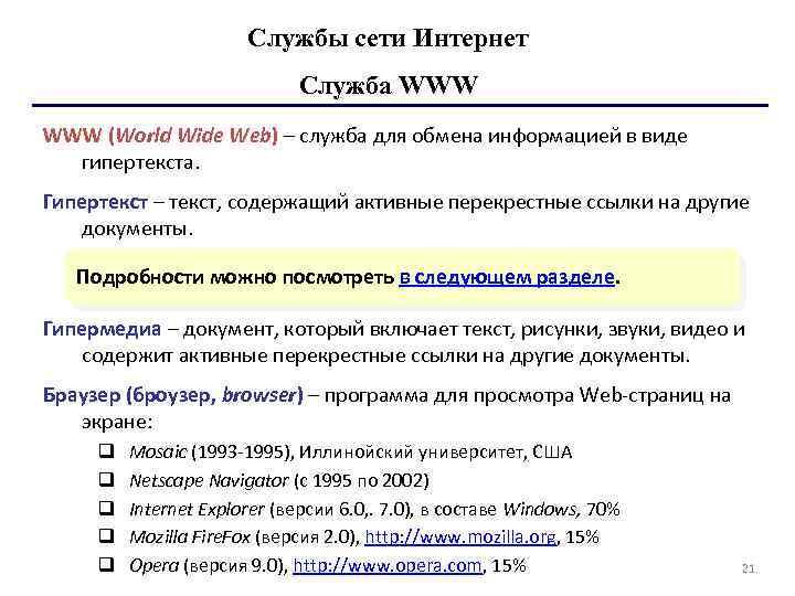 Службы сети Интернет Служба WWW (World Wide Web) – служба для обмена информацией в