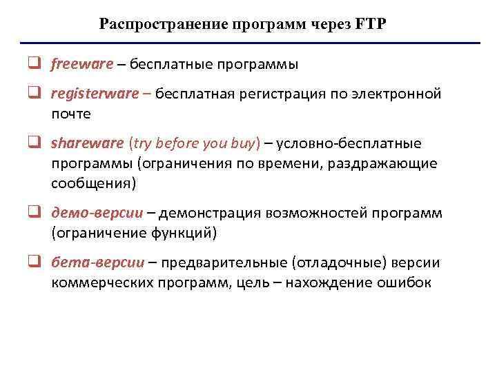 Распространение программ через FTP q freeware – бесплатные программы q registerware – бесплатная регистрация
