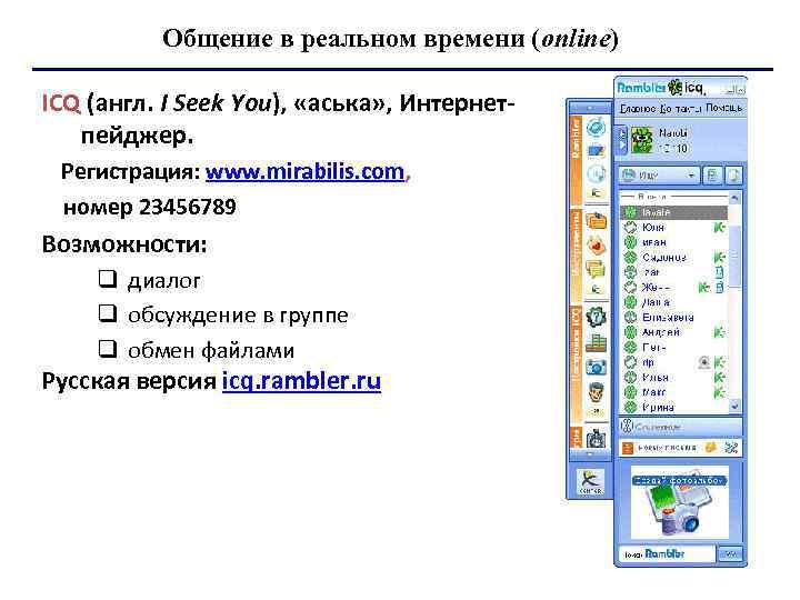 Общение в реальном времени (online) ICQ (англ. I Seek You), «аська» , Интернетпейджер. Регистрация: