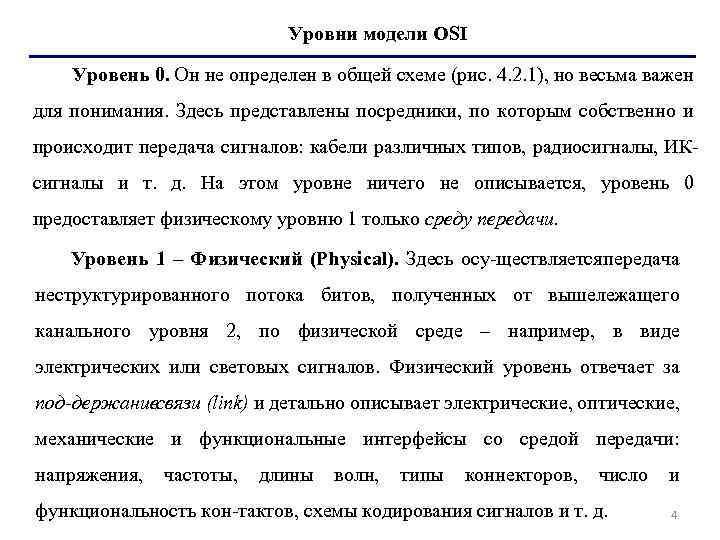 Уровни модели OSI Уровень 0. Он не определен в общей схеме (риc. 4. 2.