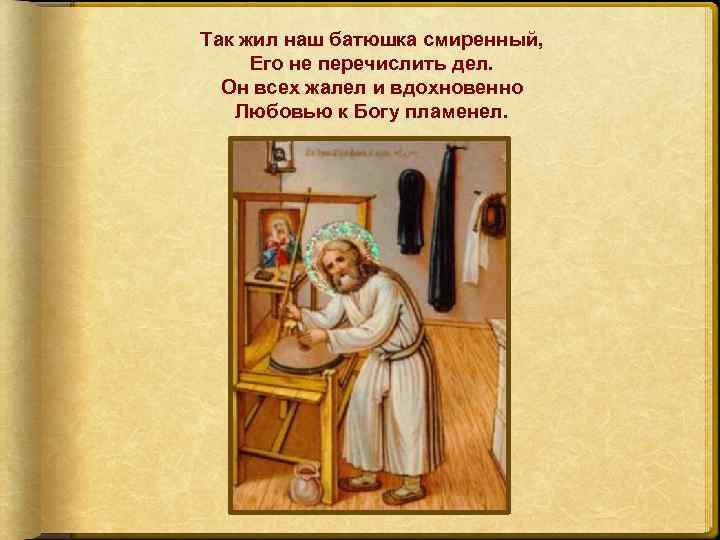 стихи про серафима саровского материал самый распространенный