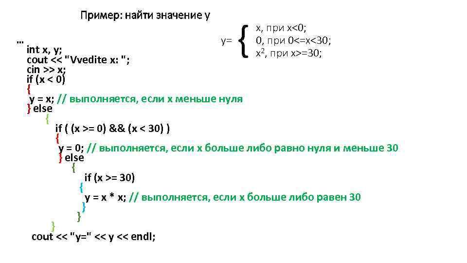 Пример: найти значение y { х, при х<0; 0, при 0<=х<30; х2, при х>=30;