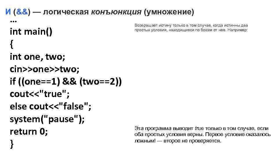 И (&&) — логическая конъюнкция (умножение) … int main() { int one, two; cin>>one>>two;