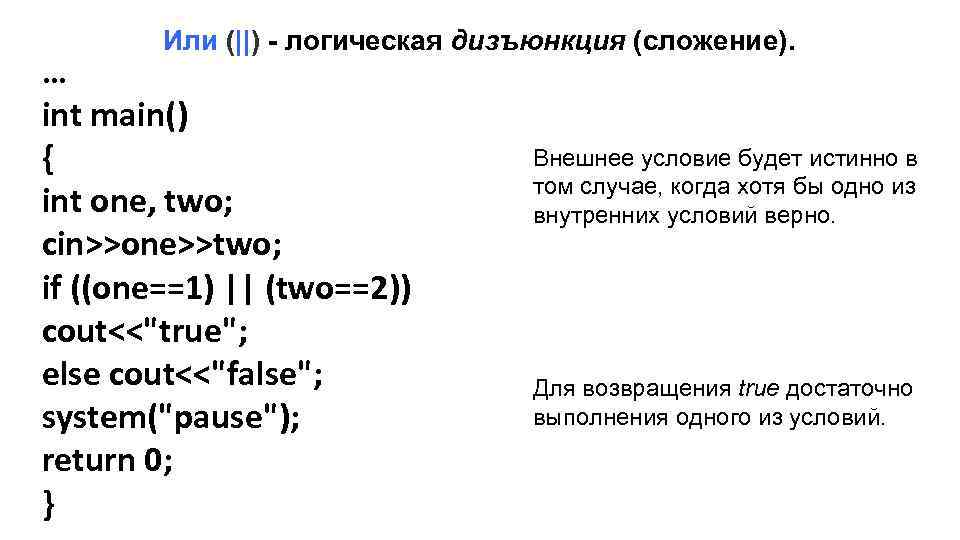 Или (  ) - логическая дизъюнкция (сложение). … int main() { int one, two; cin>>one>>two;