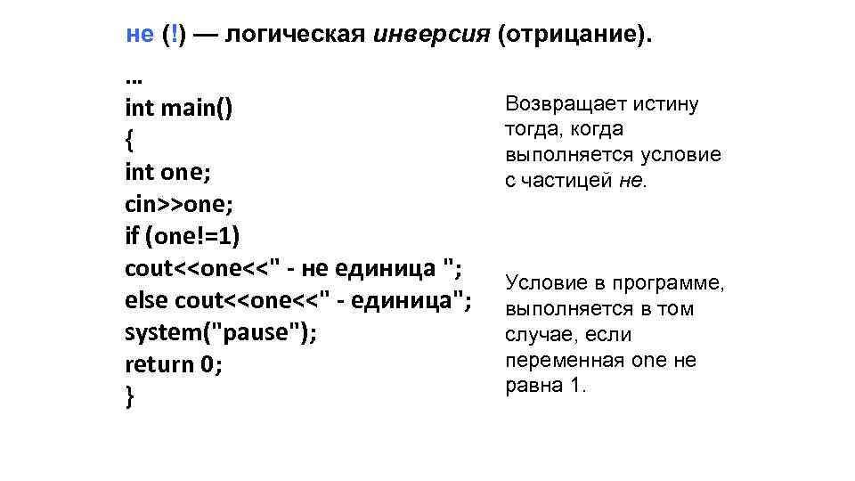 не (!) — логическая инверсия (отрицание). … int main() { int one; cin>>one; if