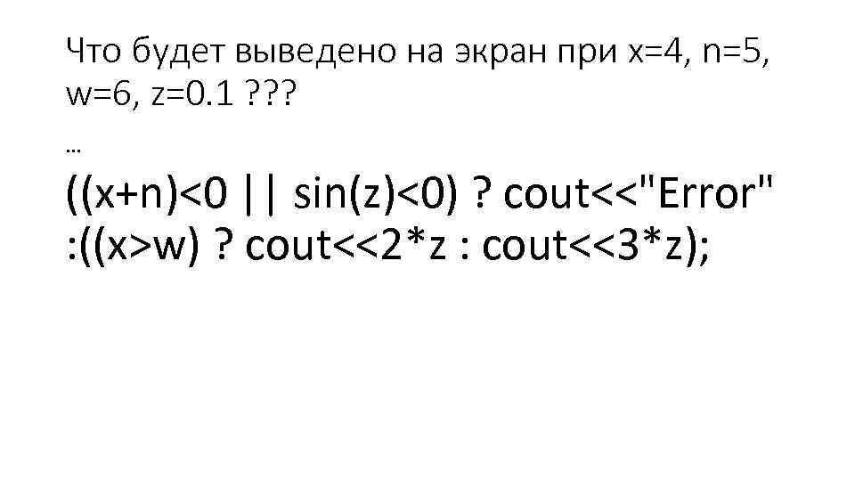 Что будет выведено на экран при x=4, n=5, w=6, z=0. 1 ? ? ?