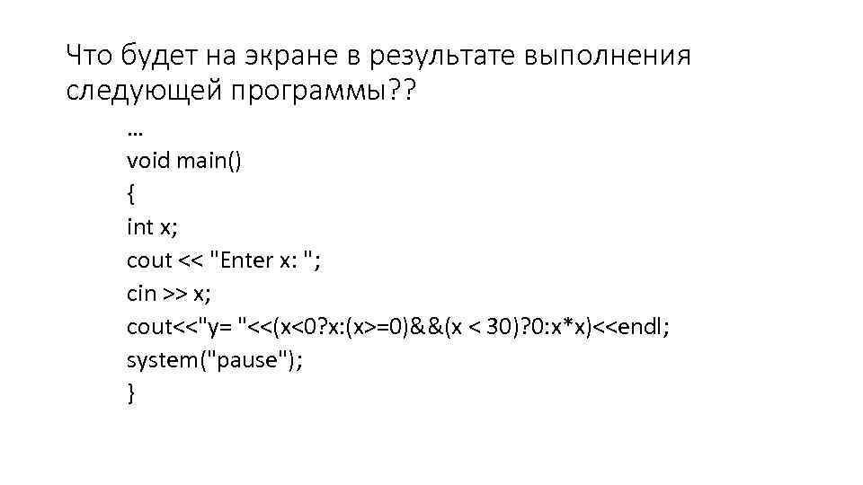 Что будет на экране в результате выполнения следующей программы? ? … void main() {