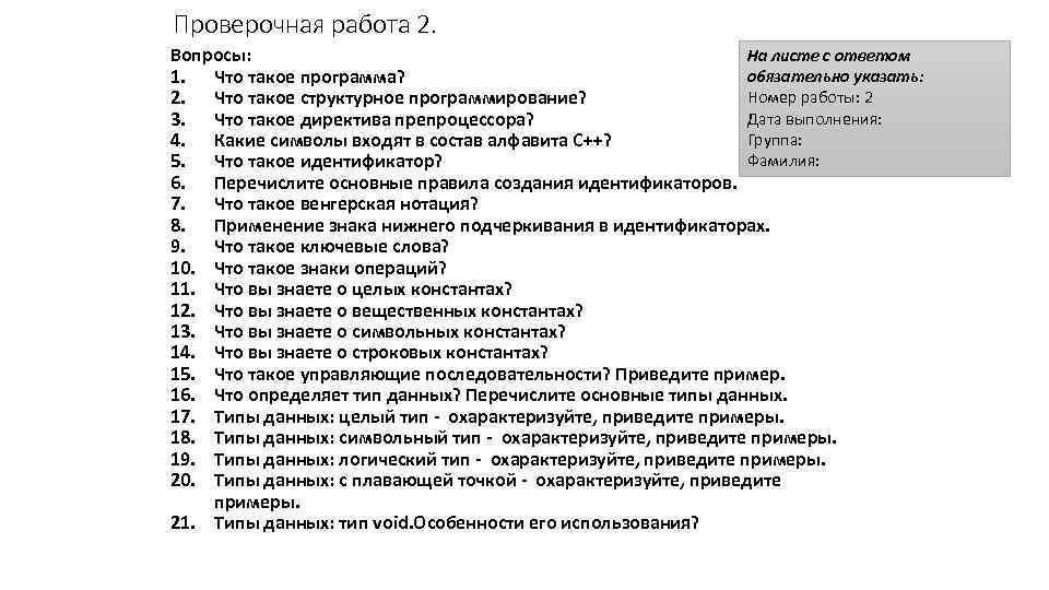 Проверочная работа 2. На листе с ответом Вопросы: обязательно указать: 1. Что такое программа?