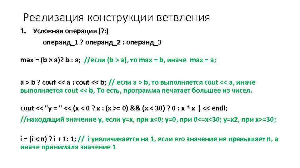 Реализация конструкции ветвления 1. Условная операция (? : ) операнд_1 ? операнд_2 : операнд_3