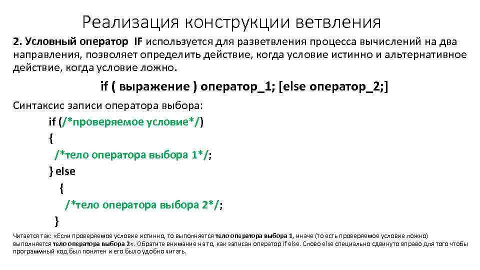 Реализация конструкции ветвления 2. Условный оператор IF используется для разветвления процесса вычислений на два